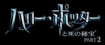 HP7_pt2_logo