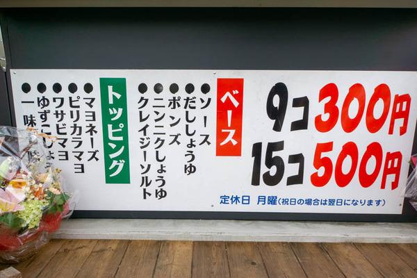 たこやき-1906281-5