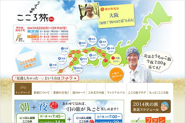 NHK「にっぽん縦断 こころ旅」