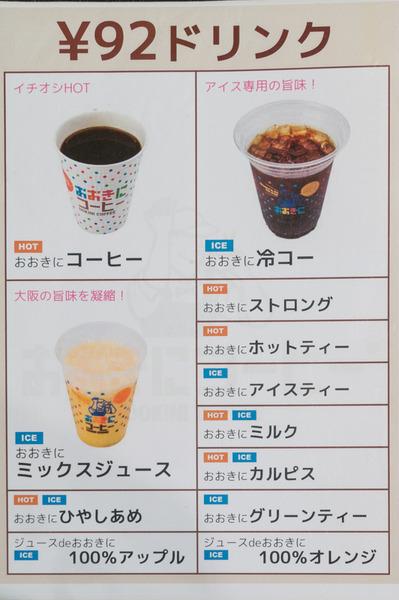 20180206おおきにコーヒー-5