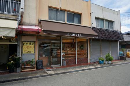 ぱん工房しむら130719-04