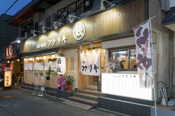 餃子酒場フクリキ-1803096