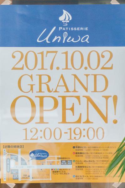 20171003uniwa-6