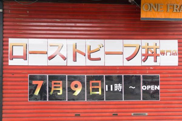 ローストビーフ丼-1807031