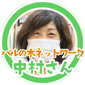 paru_nakamura