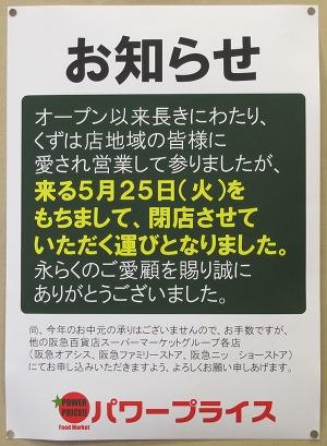 20100515nissho