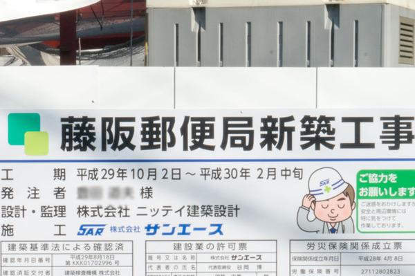 20171115藤阪郵便局-2