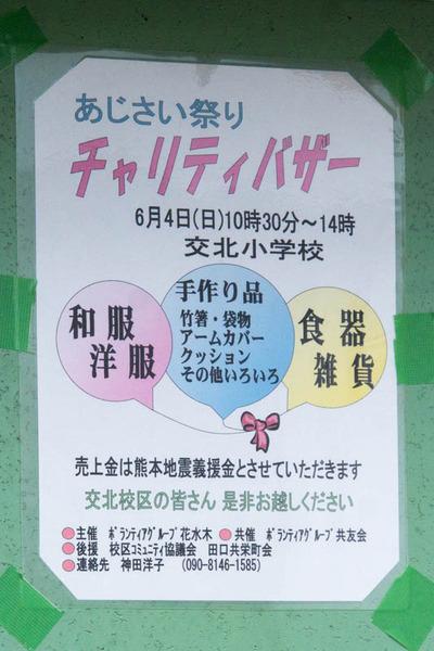 イベント-1705233