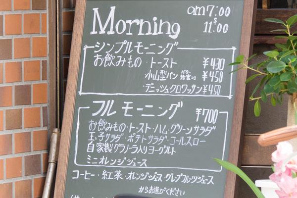 喫茶オモカゲ-16010603