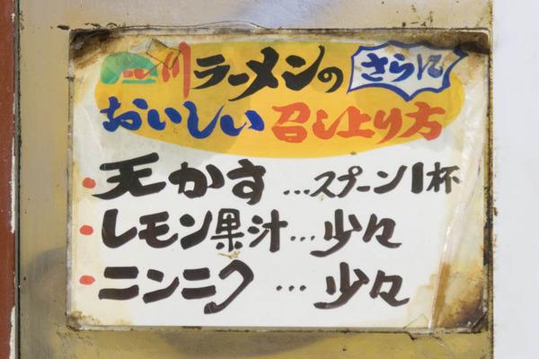 四川ラーメン-1610203
