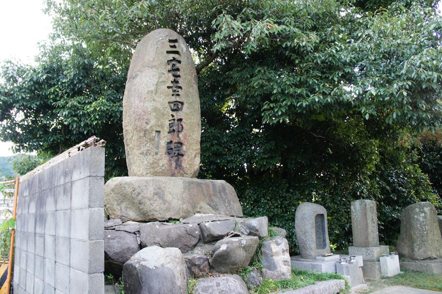三宅幸四郎の碑
