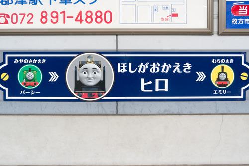 トーマス星ヶ丘駅-1412208
