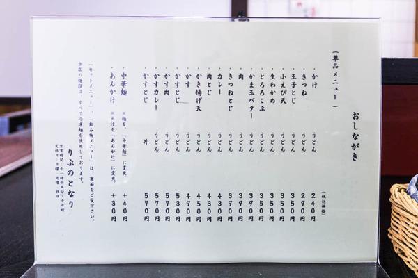 カレーうどん-1702223