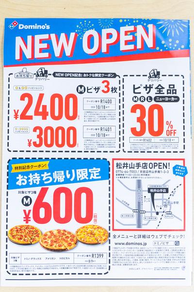 ドミノ・ピザ2-2006292