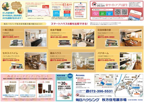 161101_RP_hirakata_B4-2