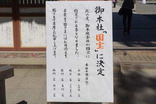 石清水八幡宮-15101902