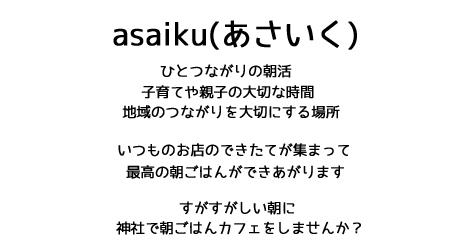 asaikutop
