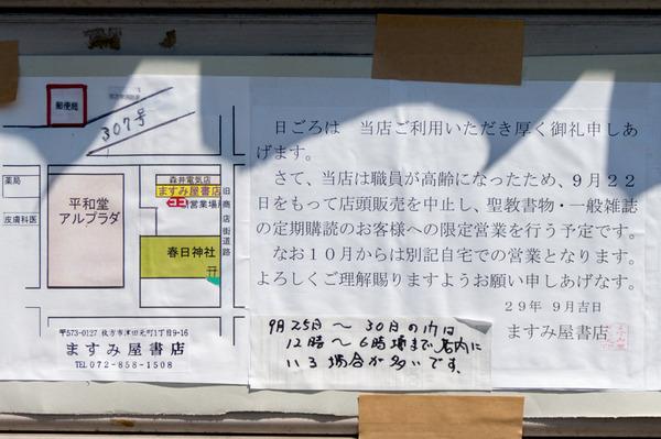 20170925ますみ屋書店-1