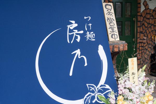 房乃-16032014