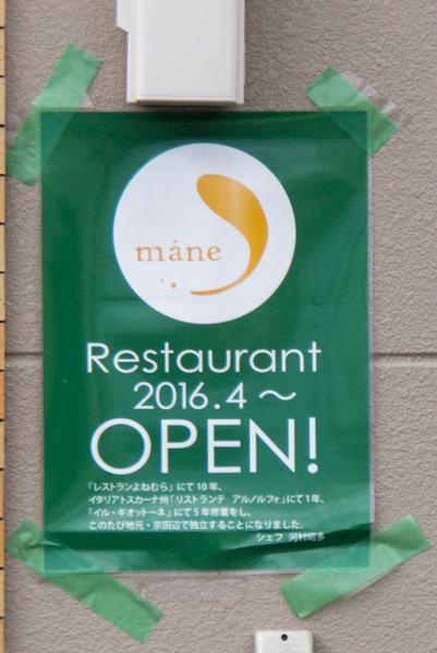 mane-16032501