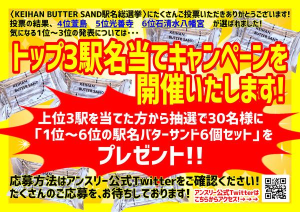 2102京阪バターサンド駅名総選挙1~3位