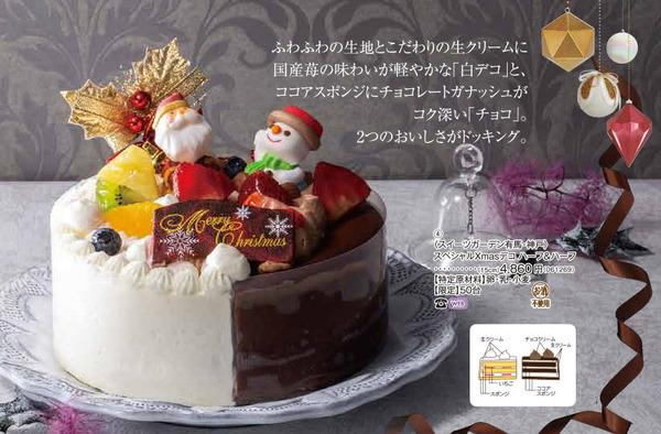 2018クリスマスケーキP01-02修正d