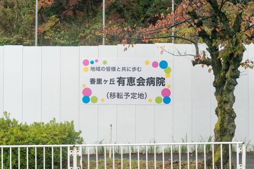 有恵会-1411012