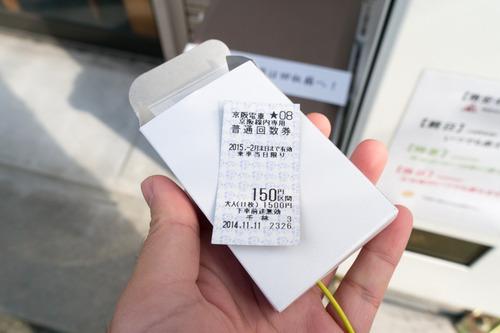 宮之阪格安切符-14111811