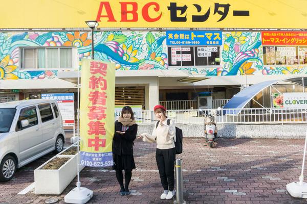 ABCセンター-182