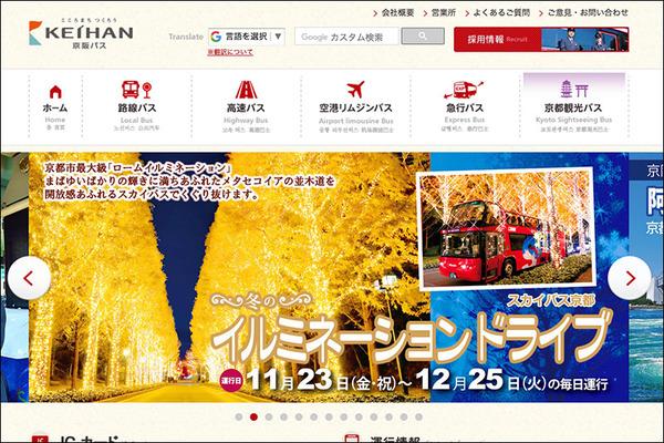 京阪バスの枚方市(樟葉地区)の運賃が改定されるみたい。来年4月1日から