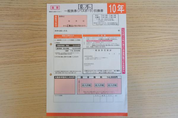 パスポートセンター用紙小-1