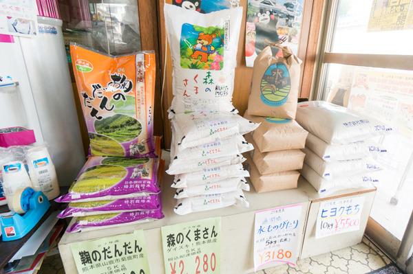 平井米穀店-23