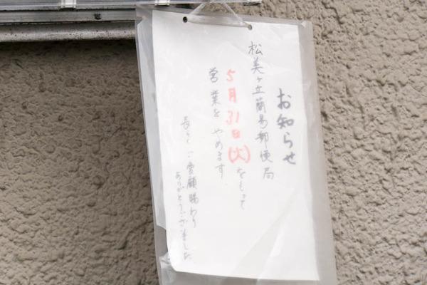 松美ケ丘簡易郵便局-1604111