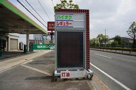 日興鉱油130516-16