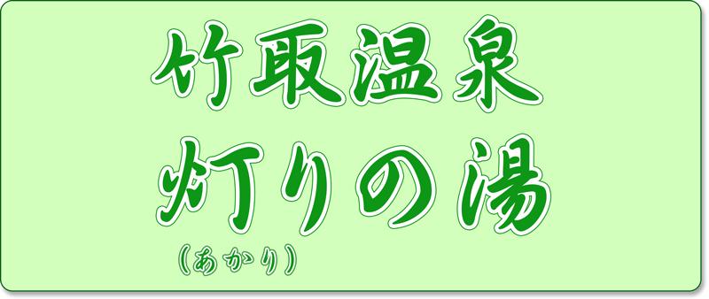 竹取温泉_灯りの湯