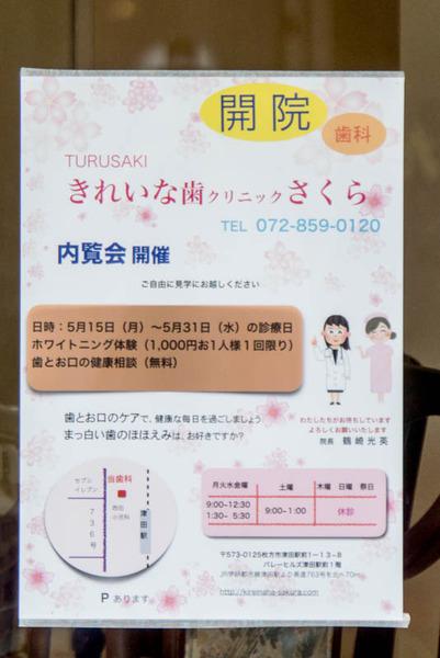 歯科-1705095