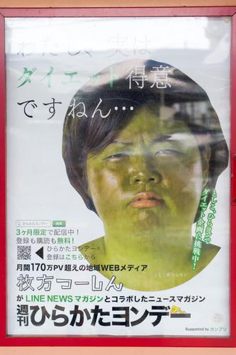 枚方公園LINEポスター-19
