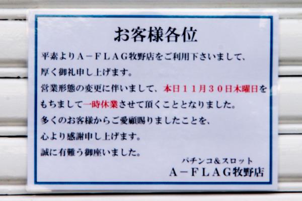 20171209A-FLAG-2