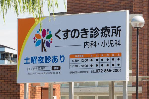 くすのき診療所-1609011