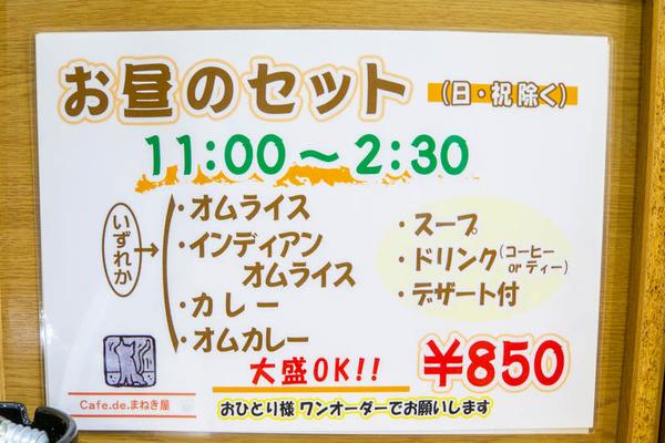 Cafe.de.まねき屋-1910299
