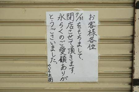 やじろ兵衛130804-02