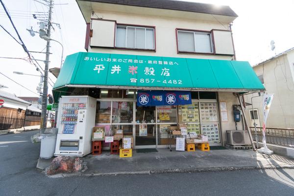平井米穀店-38