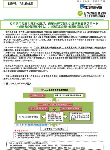 創業支援リリース-1