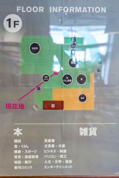 TSUTAYA東香里店-1709309