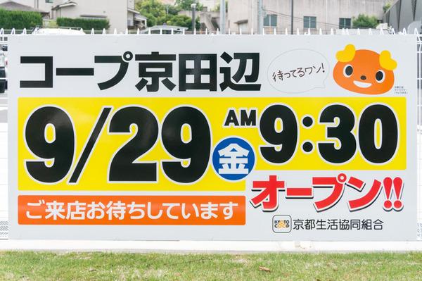 20170919京田辺-6