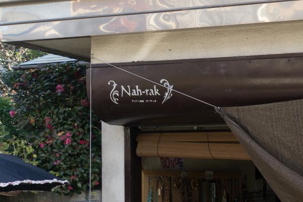 ナーラック2-16011401