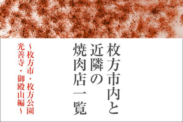 焼肉表紙2