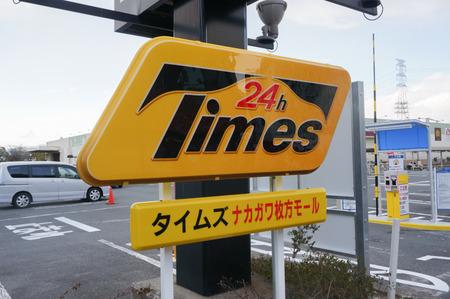 タイムズナカガワ枚方モール-4