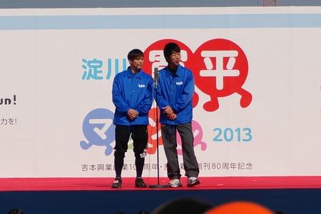 寛平マラソン130203-18