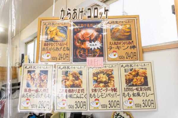 丸鶏家(小)20102121